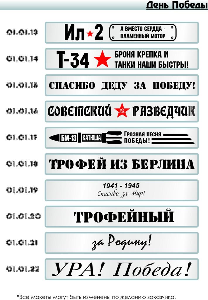 Наклейки на День Победы